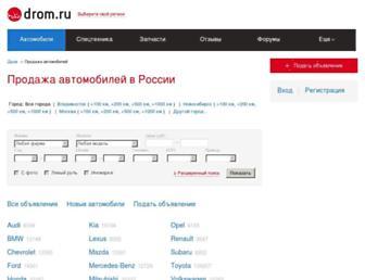 auto.drom.ru screenshot