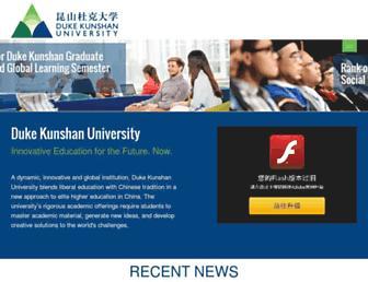dukekunshan.edu.cn screenshot