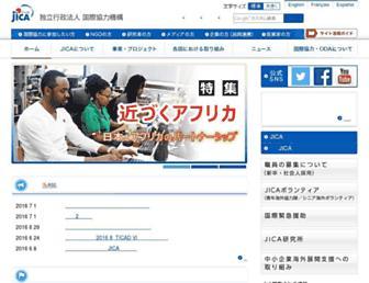 jica.go.jp screenshot