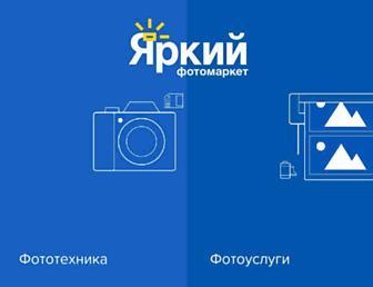 Main page screenshot of yarkiy.ru