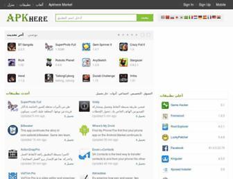 ar.apkhere.com screenshot