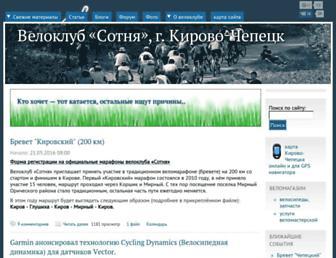 Main page screenshot of velo100.ru