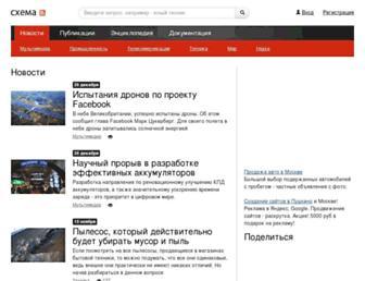 shema.ru screenshot