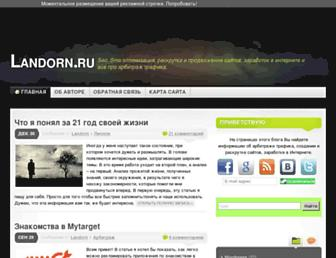 landorn.ru screenshot