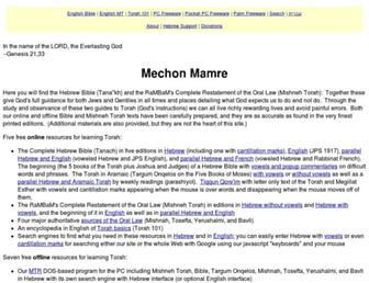 C7ba899c69c7d543ab508e6d3e1d8c80eb68796b.jpg?uri=mechon-mamre