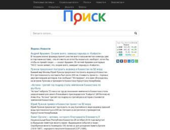 search.softorr.ru screenshot