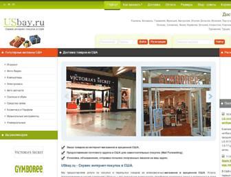 Main page screenshot of usbay.ru
