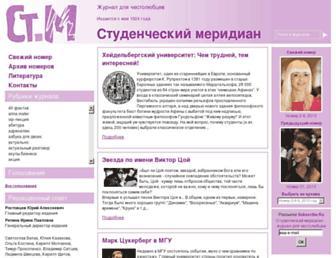 Main page screenshot of stm.ru