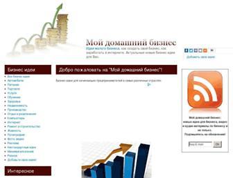 Main page screenshot of myhomebusiness.ru