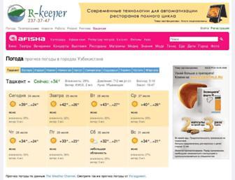C8442ff45620d13a35263727c9ef594dd1aac7a8.jpg?uri=weather.afisha