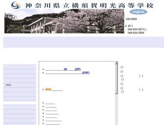 C873d83dbde04f86b96d363f8c4b2b02a53d644d.jpg?uri=yokosukameiko-h.pen-kanagawa.ed