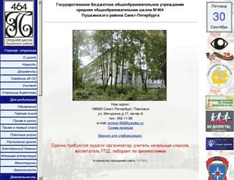 school-464.ru screenshot