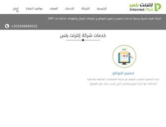 Thumbshot of Internetplus.biz
