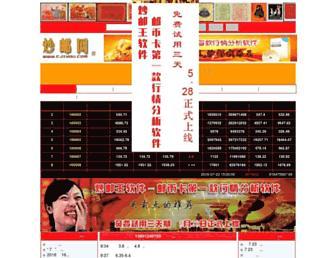 Main page screenshot of cjiyou.net