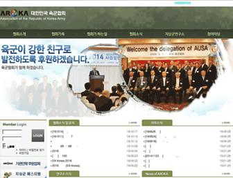 Main page screenshot of aroka.kr