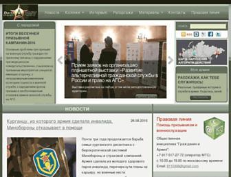 Thumbshot of Realarmy.org