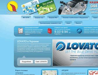 gazovik.kiev.ua screenshot