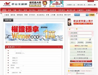 capital.com.tw screenshot