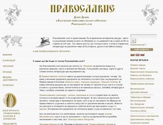 C95bf292da13ea1c46ab23523e5b80e8f3290df3.jpg?uri=pravoslavieto