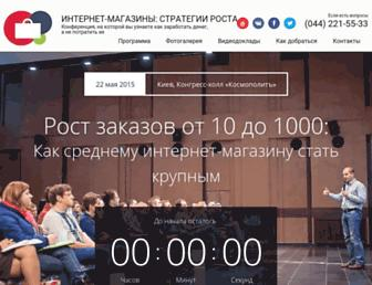 Main page screenshot of shopconf.com.ua