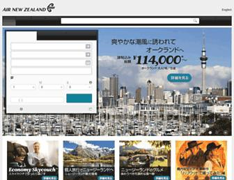 Main page screenshot of airnewzealand.jp