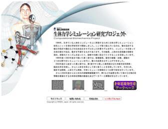 comp-bio.riken.jp screenshot