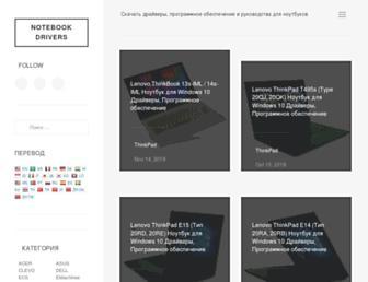 ru.notebook-driver.com screenshot