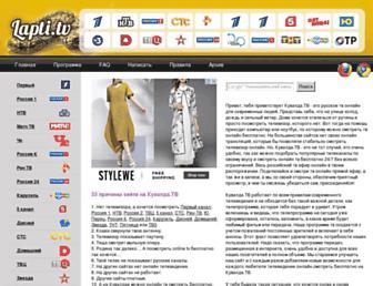 Main page screenshot of kaban.tv