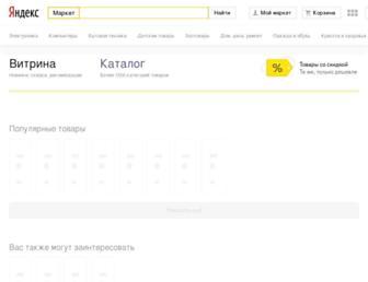 market.yandex.ru screenshot