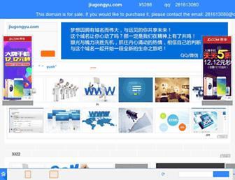Thumbshot of Jiugongyu.com