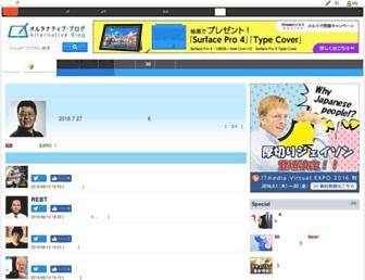 Main page screenshot of blogs.itmedia.co.jp