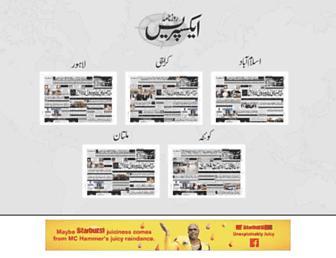 Main page screenshot of express.com.pk