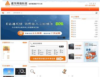 Main page screenshot of hzjhwl.cn