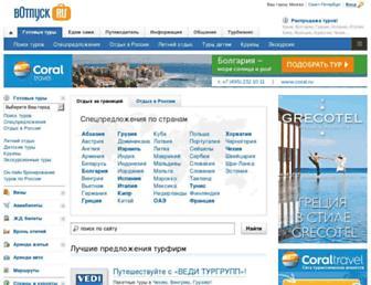 Main page screenshot of votpusk.ru