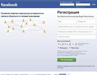 ru-ru.facebook.com screenshot