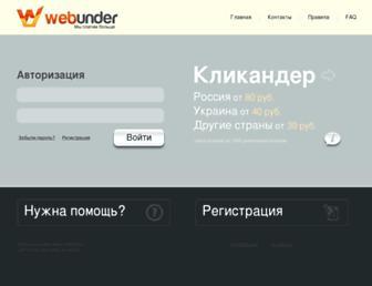 Thumbshot of Webunder.ru