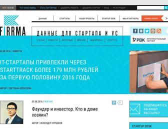 Main page screenshot of firrma.ru
