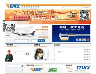 ems.com.cn screenshot