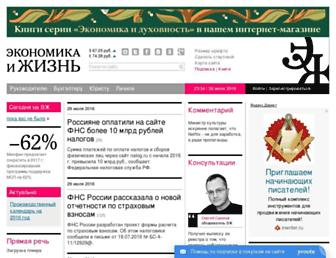 Main page screenshot of eg-online.ru