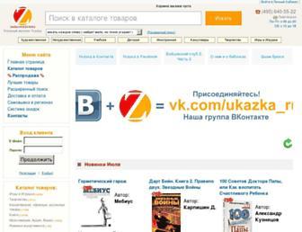Thumbshot of Ukazka.ru