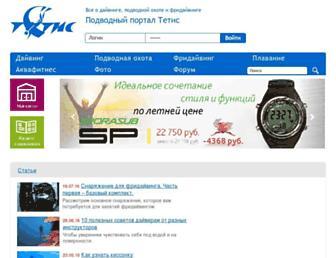 tetis.ru screenshot