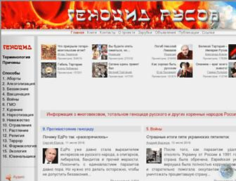 Main page screenshot of genocid.net