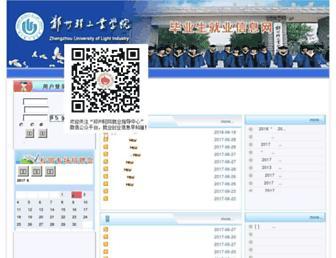 Main page screenshot of job.zzuli.edu.cn