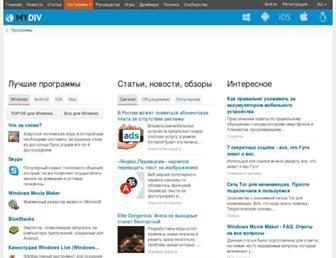 soft.mydiv.net screenshot