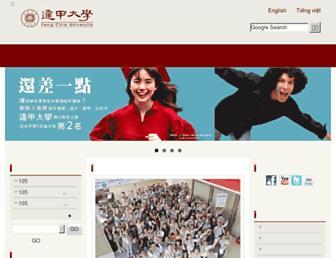 Main page screenshot of fcu.edu.tw