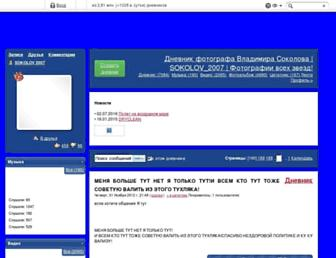 Main page screenshot of sokolov2007.ru