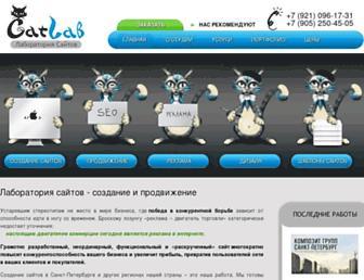 Main page screenshot of catlab.ru