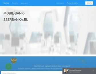Cdd6ed8587286eb1a051b3c3c21621089aa8cbe6.jpg?uri=mobil-bank-sberbanka