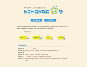nihongo-e-na.com screenshot