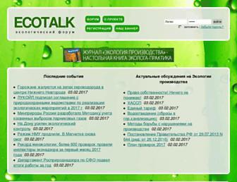 Ce907580e98b8d5d386257fa64886c4e6888d326.jpg?uri=ecotalk